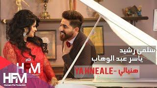 بالفيديو | بعد نجاح أغنيتها الرومانسية همسة حب .. سلمى رشيد تبدع في ديو رائع مع ياسر عبد الوهاب |
