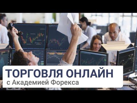 Торговля на форекс онлайн с Академией Форекса