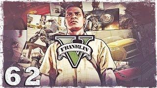 Grand Theft Auto V. Парашют, фургон для мамы и самая упоротая гонка.