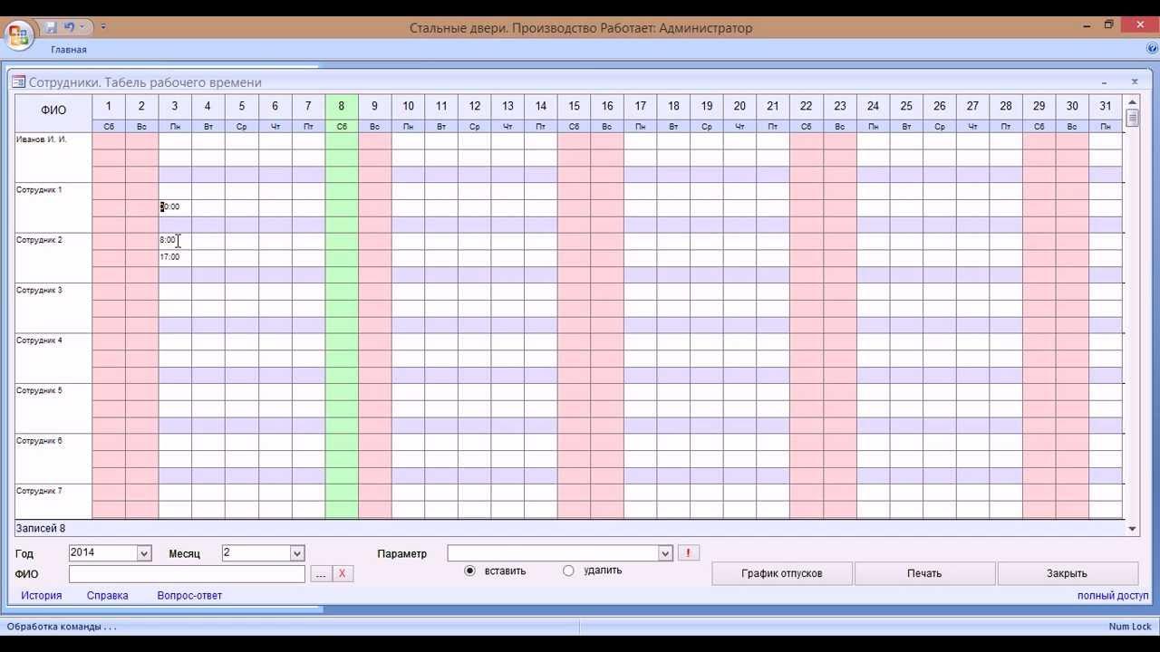 Как сделать табель учета рабочего времени в excel видео