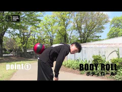 BODY ROLL ボディロール FREESTYLE BASKETBALL LESSONS フリースタイルバスケットボールレッスン