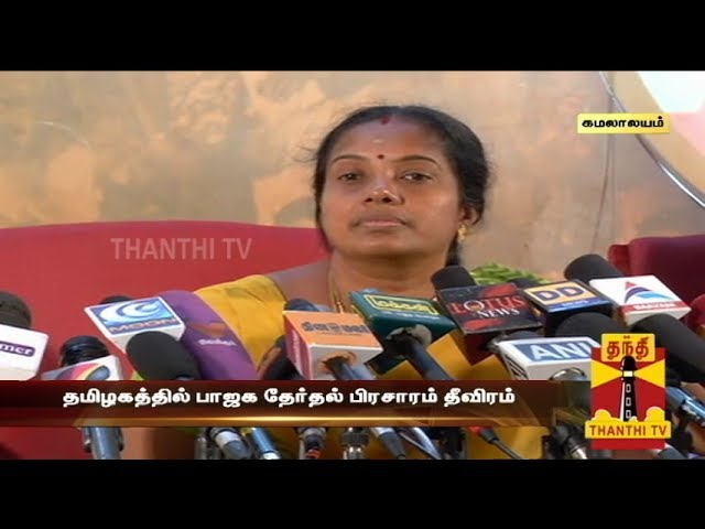 Exclusive Interview With Vanathi Srinivasan - Thanthi Tv