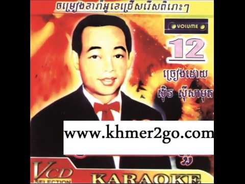 Sin sisamuth khmer song 16 collection
