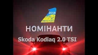 Skoda Kodiaq 2.0 TSI |