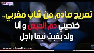 تصريح صادم من شاب مغربي..كتجيني دم الحيض و أنا ولد بغيت نبقا راجل |