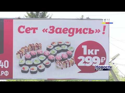 «Рекламные слоганы должны соответствовать этическим нормам» – администрация Бердска