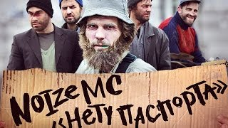 Noize MC - Нету паспорта