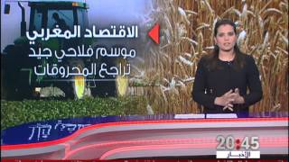 صندوق النقد الدولي يتوقع أن يحقق الإقتصاد المغربي نسبة نمو مهمة