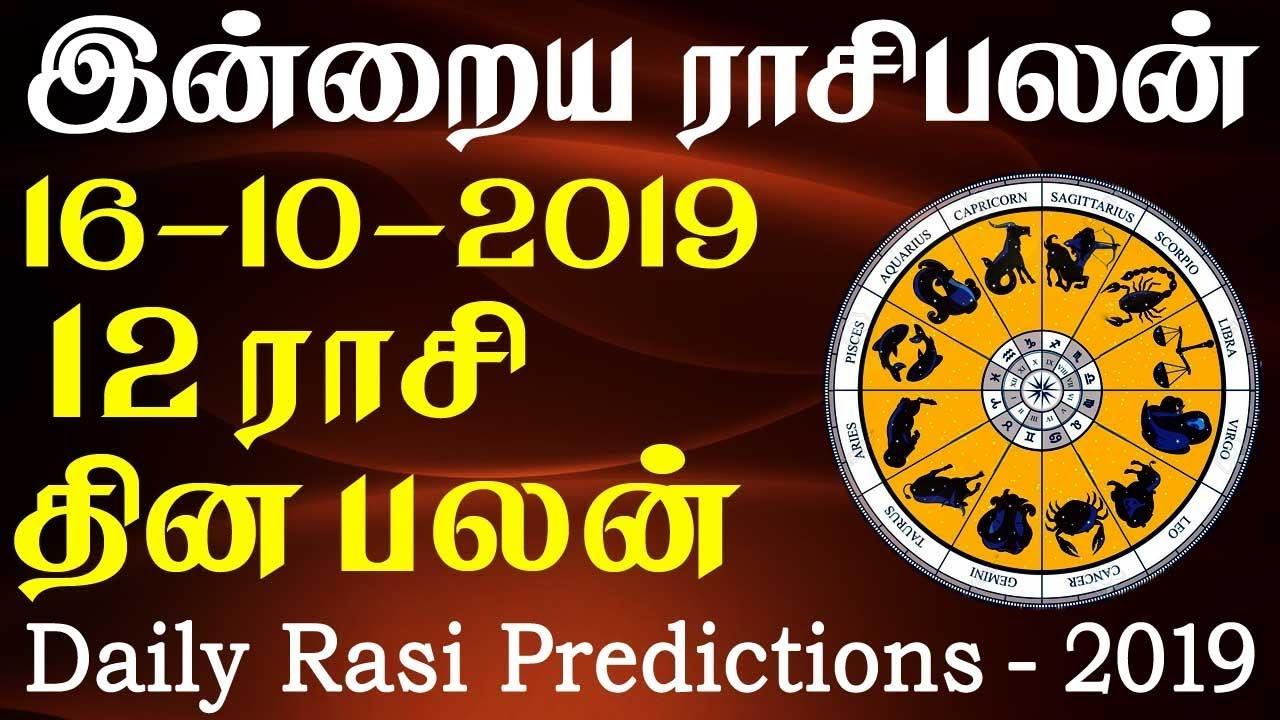 Daily RasiPalan | Today Horoscope | இன்றையராசிபலன் 16-10-2019 – RasiPalangal