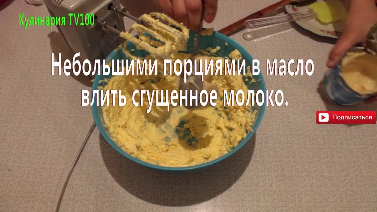 Как сделать крем из сгущенки и сливочного масла густым