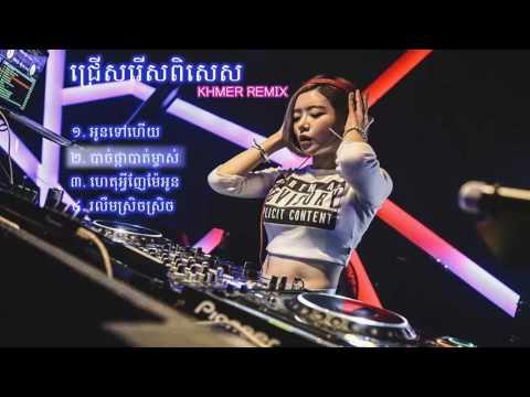 Khmer remix collection 2016