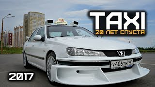Taxi Marseille 2017. 20 лет спустя.. Loud Sound Автозвук.