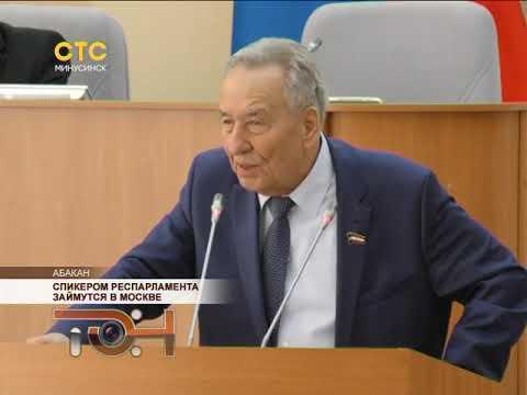 Спикером Респарламента займутся в Москве