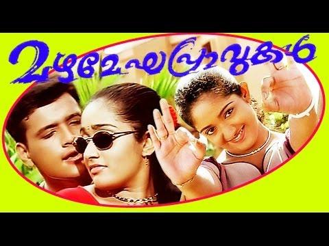 Mazhameghapravukal - Malayalam Movie - Kavya Madhavan