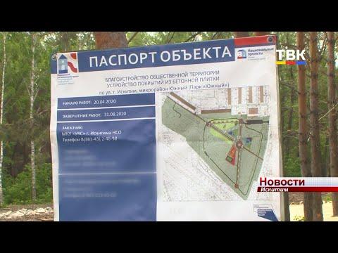 Министр ЖКХ региона отметил идею с парковочными зонами в парке Южного микрорайона в Искитиме