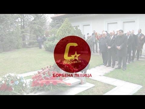 Полагање  венца на гроб Слободана Милошевића