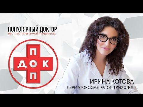 Рост и выпадение волос - дерматокосметолог Ирина Котова