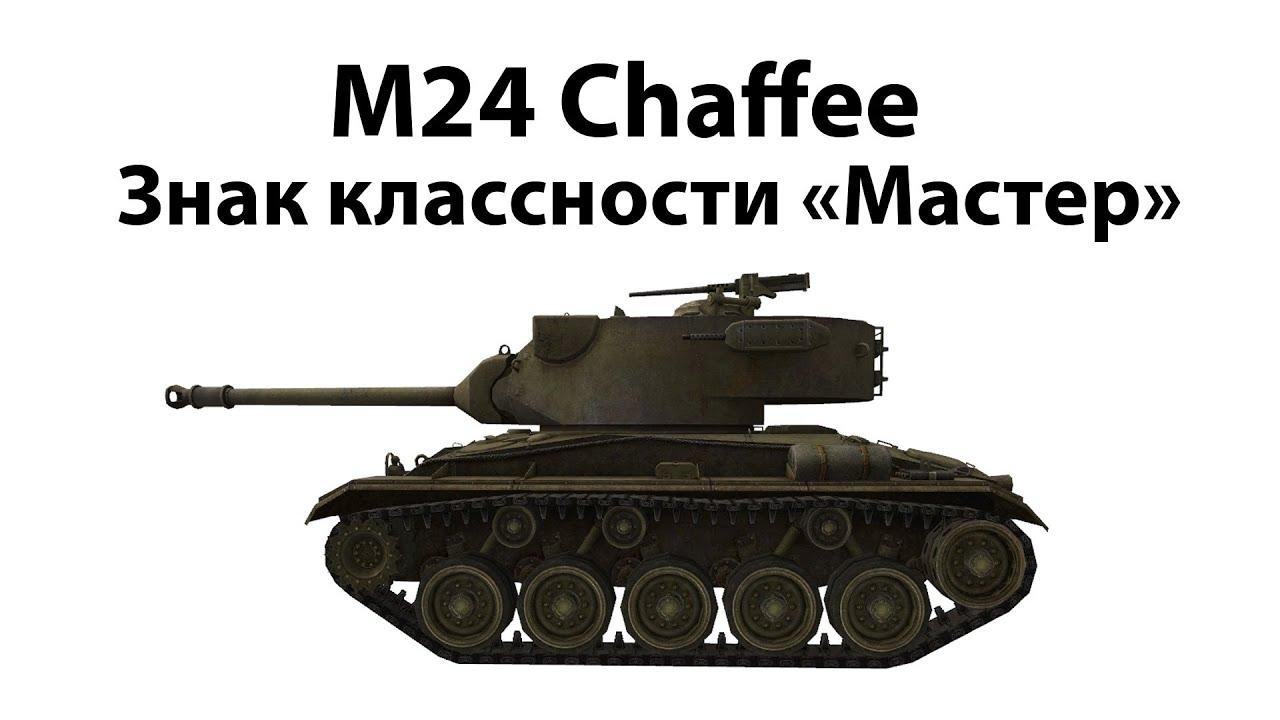 M24 Chaffee - Мастер