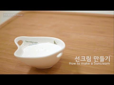 DIY 선크림 만들기 How to make sun cream