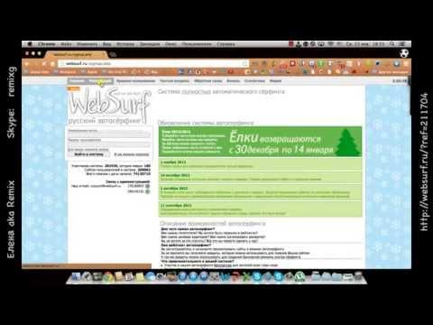 Регистрация в системе бесплатной раскруки сайтов WebSurf