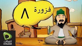 فوازير رمضان 2014 (8)