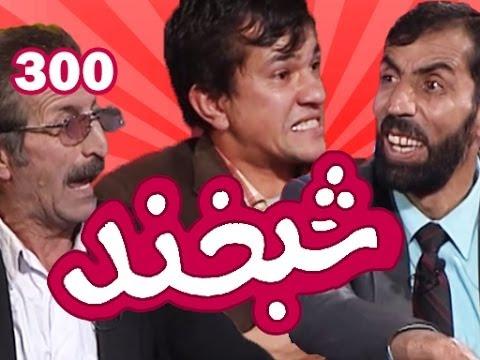 Episode 300 (November 1 2013)