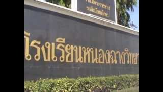 วิดีทัศน์แนะนำโรงเรียนหนองฉางวิทยา ปีการศึกษา 2554