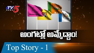 Top Story :  YSRCP's Chandrababu Emperor of Corruption Book has evidences?