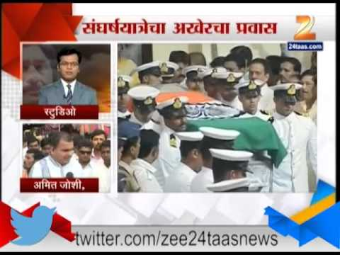Zee24Taas : Deatils With Amit Joshi On Munde Funireal