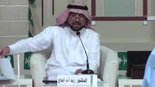 محاضرة الفلاحة في الفكر الإسلامي للكتور زيد أبو الحاج وإدارة الدكتور. فهد الخريف
