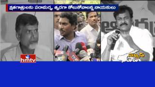 Godavari Pushkaralu : Chandrababu Vs YS Jagan Vs Chiranjeevi