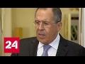 Лавров: в деградации отношений РФ и США виновата предыдущая администрация Вашингтона
