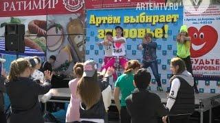 Всемирный день здоровья по-артёмовски. Танцевальный флешмоб напомнил о главное ценности для каждого