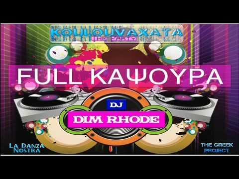 FULL GREEK ΚΑΨΟΥΡΑ - Mixed By Dim Rhode