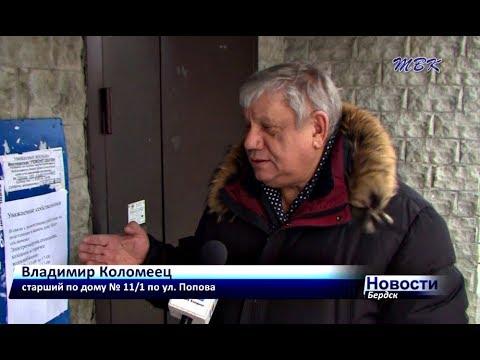 Бердские коммунальщики отключили свет, тепло и воду в домах на ул. Попова
