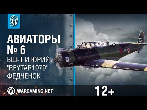 БШ-1 и Юрий
