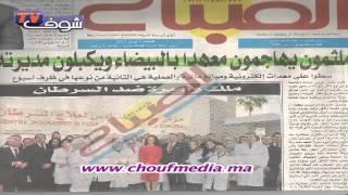 شوف الصحافة31-01-2013 | شوف الصحافة