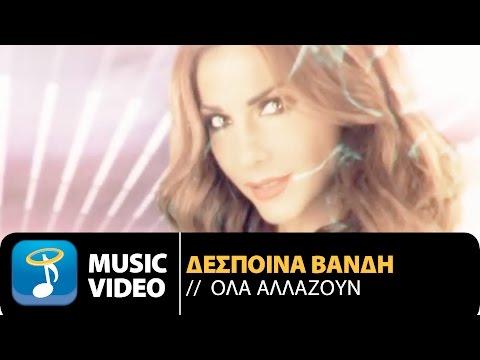 Despina Vandi-Ola Allazoun