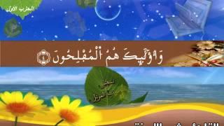 جمعية الإمام أبي شعيب الدكالي/ مشروع تسجيل المصحف المرتل
