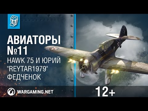 Hawk 75 и Юрий