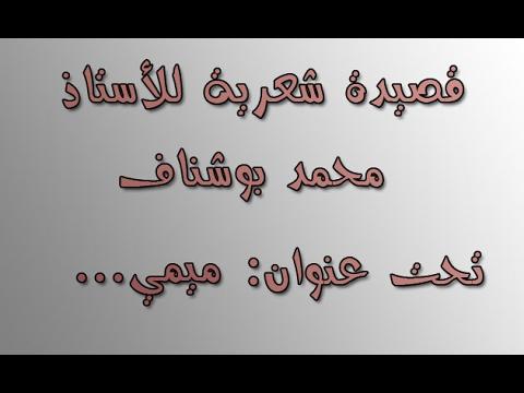 """قصيدة شعرية """"ميمي"""" للأستاذ محمد بوشناف"""