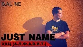 Just name - Х & Ц (А.Л.Ф.А.В.И.Т)