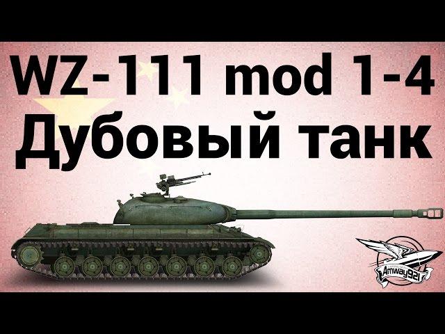 Гайд по танкам ВЗ-111 1-4, ВЗ-111 1-4 от Amway921WOT в WoT (0.9.10)