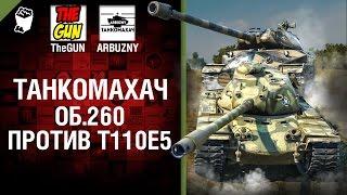 Объект 260 против T110Е5 - Танкомахач №60 - от ARBUZNY и TheGUN [World ofTanks]