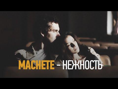 MACHETE - Нежность