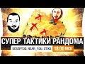 СУПЕР ТАКТИКИ РАНДОМА - Врыв с топ игроками!