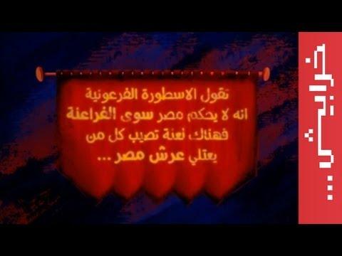 Les chefs de l'Egypte et de la fatalite