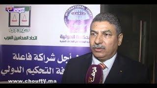 تفاصيل توقيع أقوى اتفاقية بين المحكمة الدولية للتحكيم والوساطة القانونية في المنازعات التجارية واتحاد المحامين العرب بالدارالبيضاء |