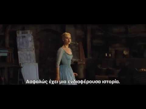 ΣΤΑΧΤΟΠΟΥΤΑ (Cinderella) - New Trailer