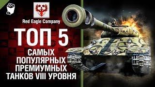 ТОП 5 самых популярных премиум танков VIII уровня- Выпуск №40- от Red Eagle Company